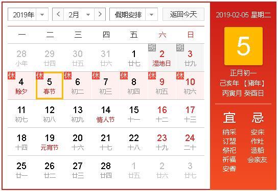 敬业签2019春节假期安排