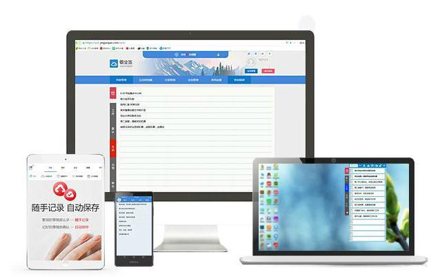 手机电脑同步写日记软件