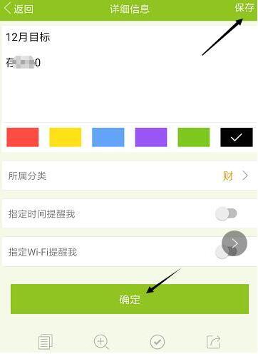 vivo手机便签字体颜色怎么改