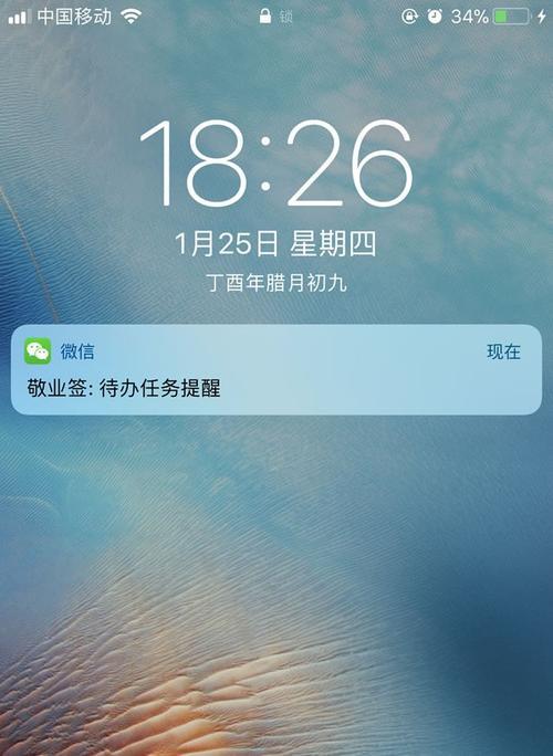 微信提醒敬业签