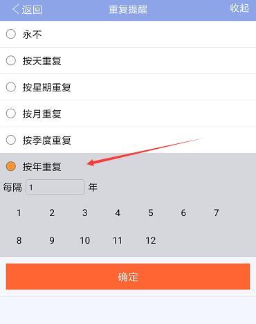 三星手机如何设置农历生日重复提醒?