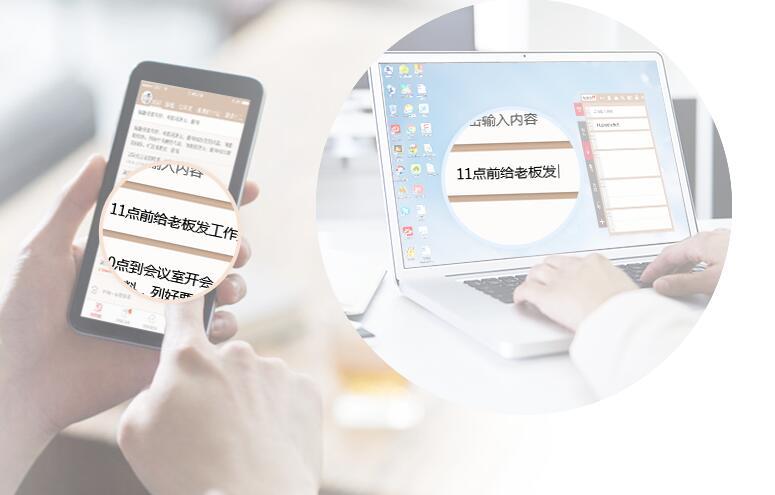 电脑上的便笺文字信息同步到iPhone