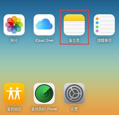 苹果手机备忘录