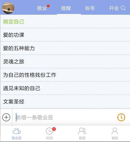 华为手机云服务记事本主页面