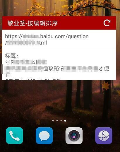 华为手机云服务记事本怎么快速打开