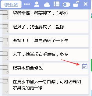 云记事本软件敬业签电脑版怎么更改记事本字体颜色?