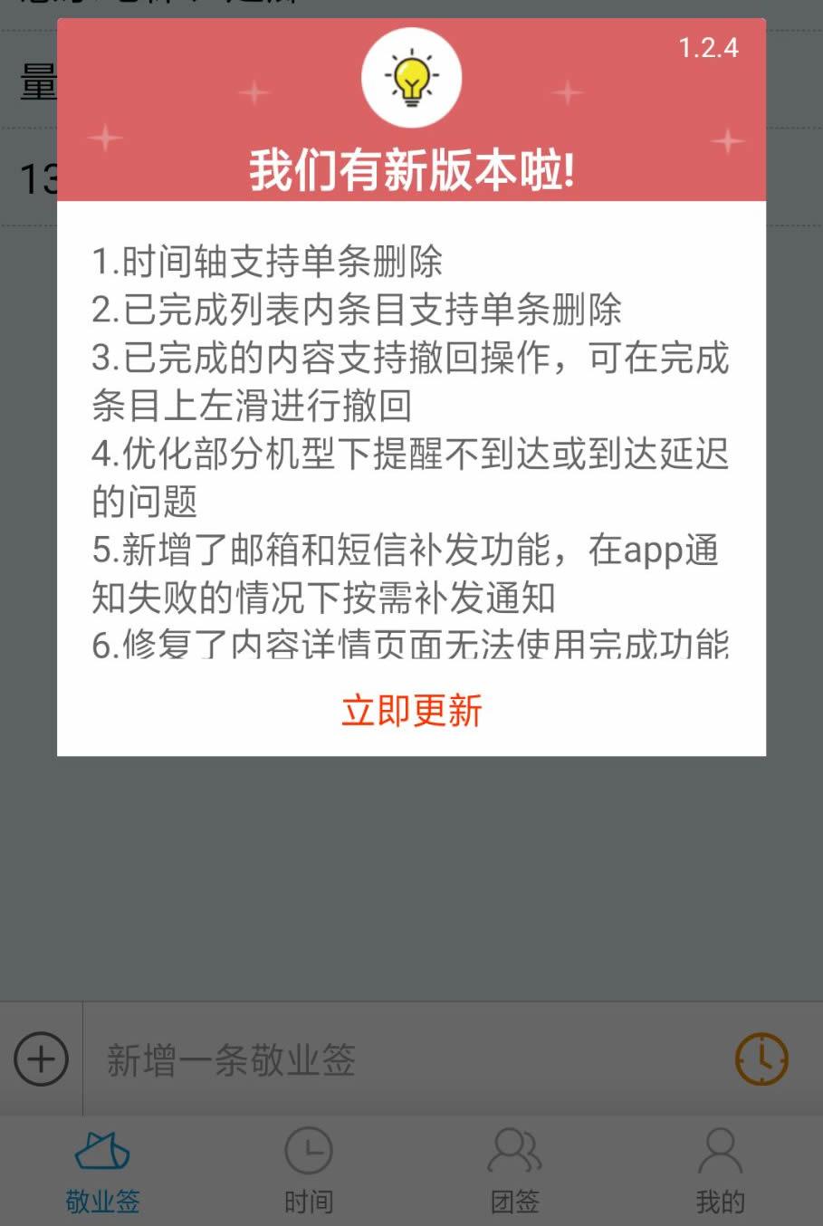 敬业签安卓手机便签:网络链接异常,请检查网络或稍后再试!