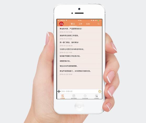 手机云记事本软件做好踏青出行规划