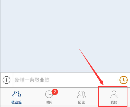 敬业签待办事项APP如何在苹果手机端更换提醒铃声?