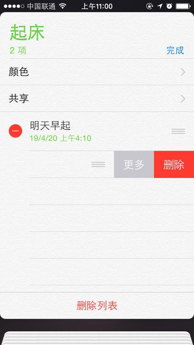 如何删除苹果手机上的提醒事项内容?