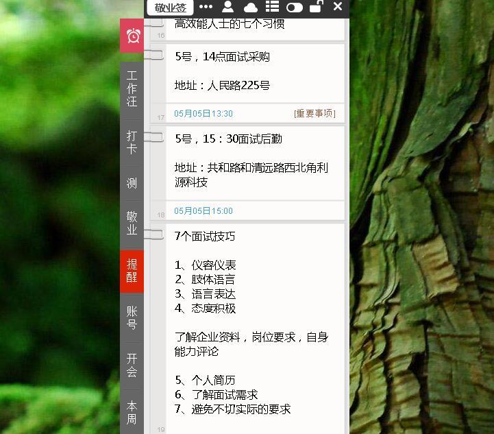 Win10家庭中文版有桌面便签吗?
