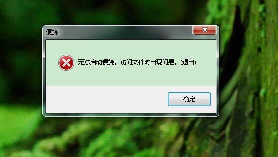 Windows电脑便笺没反应不能用了怎么办?