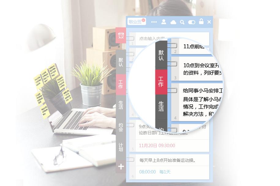 手机端哪一款具备日程管理功能的多端云同步提醒App更好用