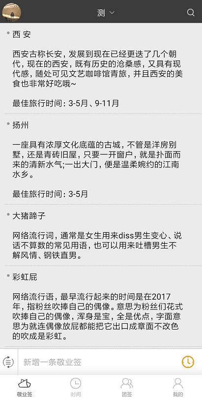 小米手机云服务便签怎么删除内容?