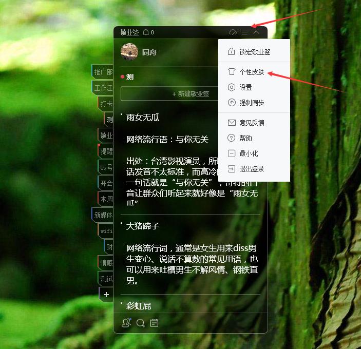 求一款背景透明,边框和字体不透明的桌面便签工具