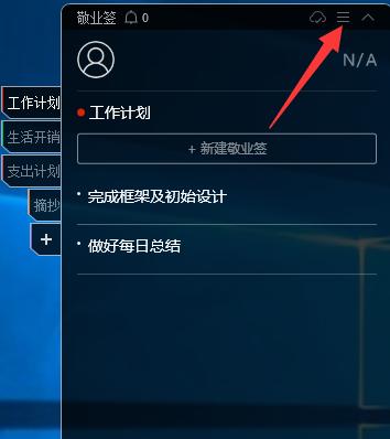 敬业签云提醒软件如何在windows电脑端更换背景颜色?