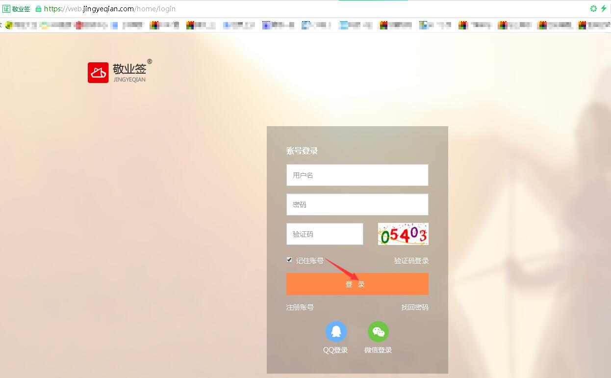 在网页端登录敬业签账号