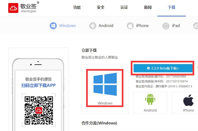 部分WinXP系统升级敬业签V2.2.0版本遇到问题解决办法