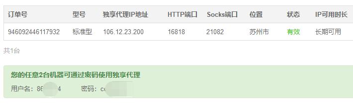 敬业签HTTP代理和Socks代理模式登录怎么设置?