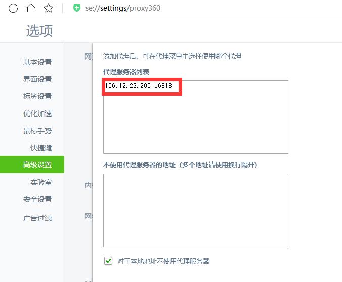 敬业签桌面便签软件浏览器代理登录模式怎么设置?