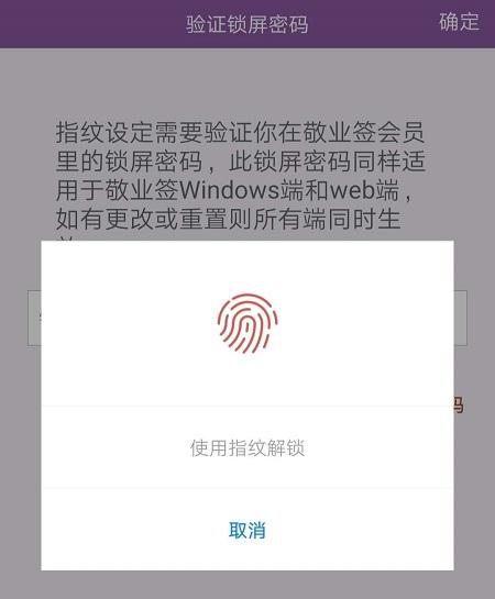 设置指纹与密码