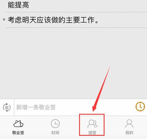 如何在苹果手机端修改敬业云便签的团签内容?