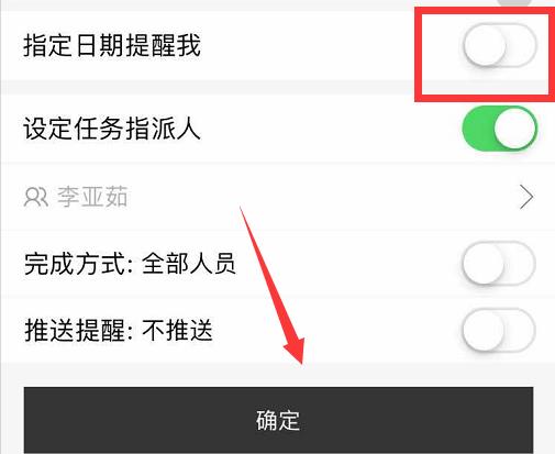 如何在苹果手机端取消敬业云便签的团签任务提醒?