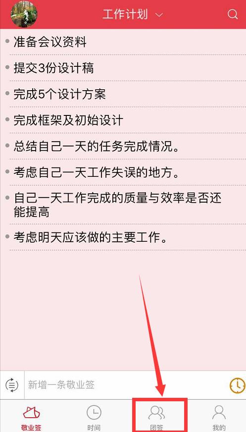 如何在苹果手机端的敬业签云便签中对团签任务标记已完成?
