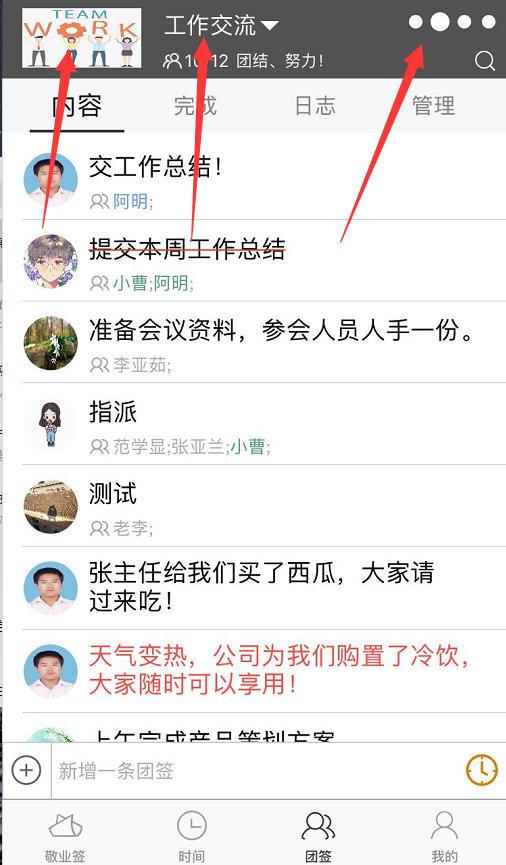 如何在苹果手机端的敬业签云便签中查看团签ID?
