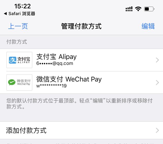 iPhone苹果手机绑定微信钱包或支付宝购买支付方法?