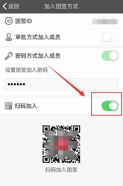 如何在苹果手机端的敬业签云便签中查看团签二维码?