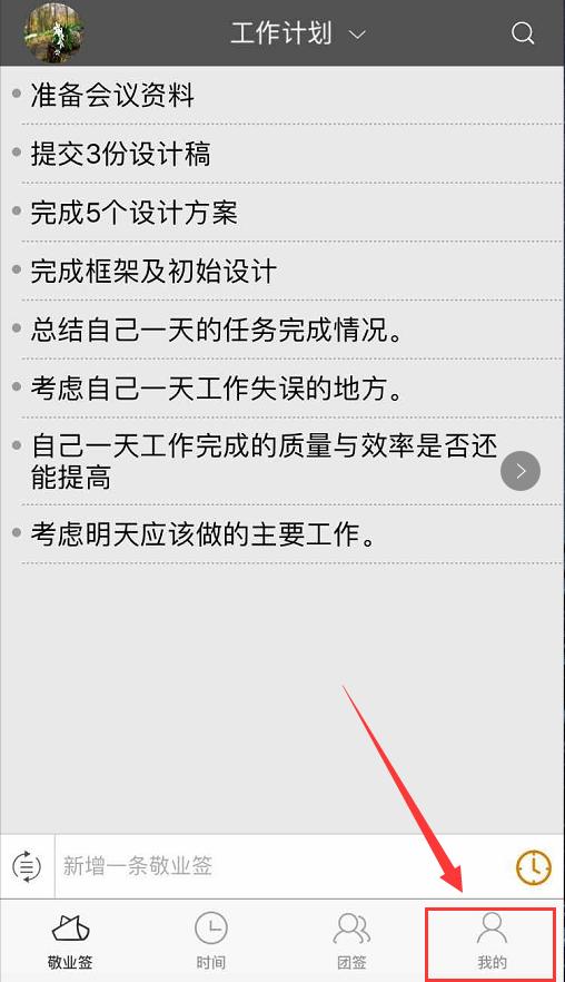 如何在苹果手机端的敬业签云便签中调整团签的字体大小?