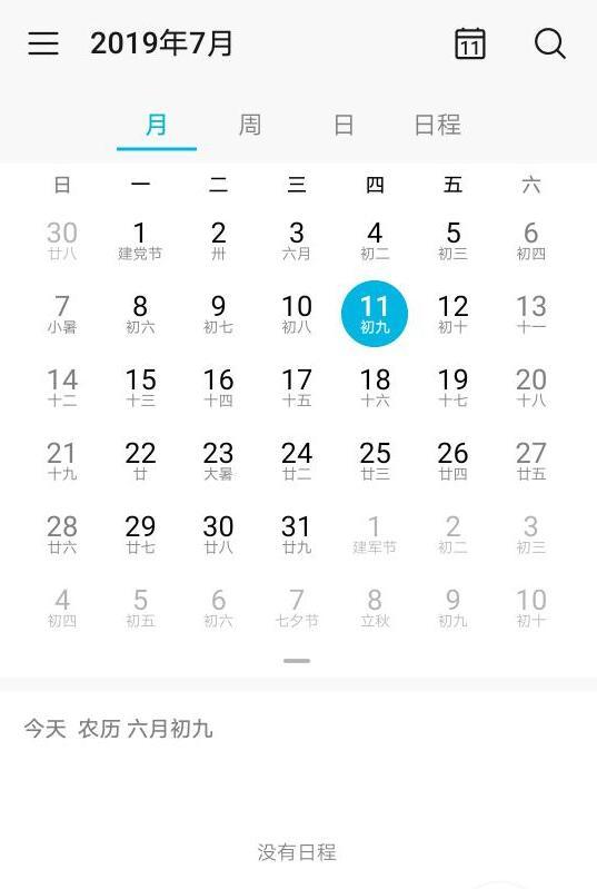 华为手机日历软件