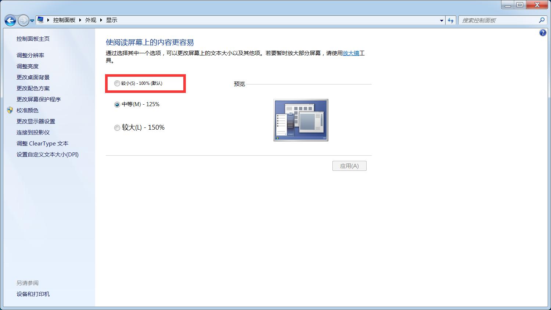 敬业签Win7桌面便签软件部分窗口偏离软件异常解决办法?