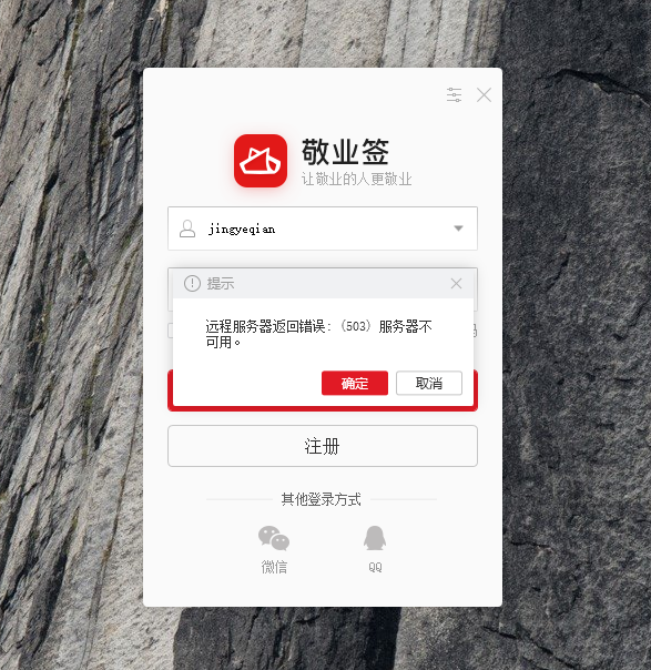 远程服务器返回错误:(503)服务器不可用。