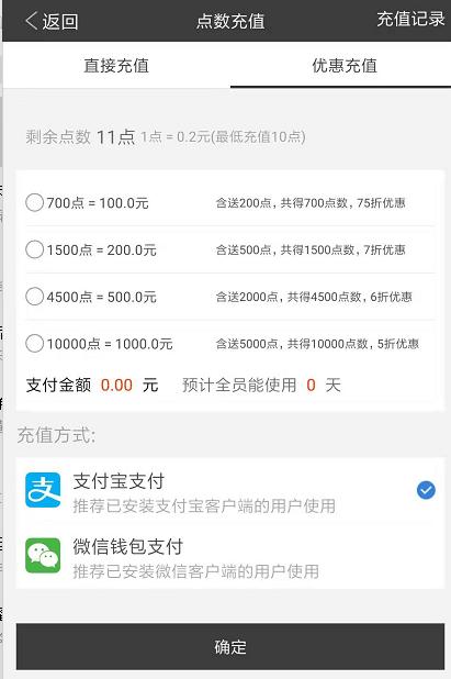 敬业签手机App团队便签收费吗?具体怎么收费?
