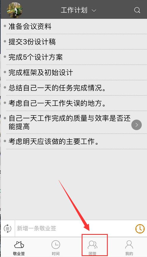 如何在苹果手机端的敬业签中查看团签点数的消费明细?