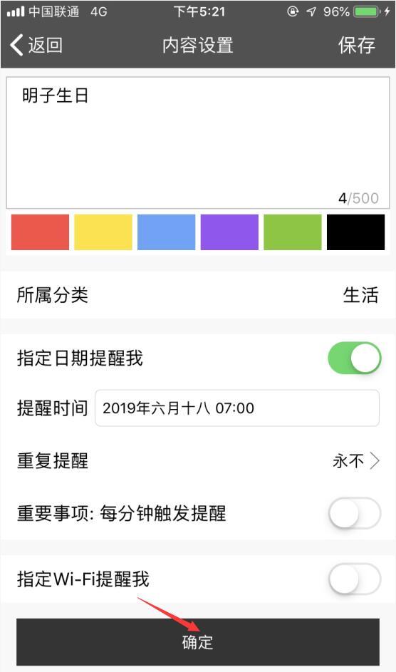 iPhone农历生日提醒