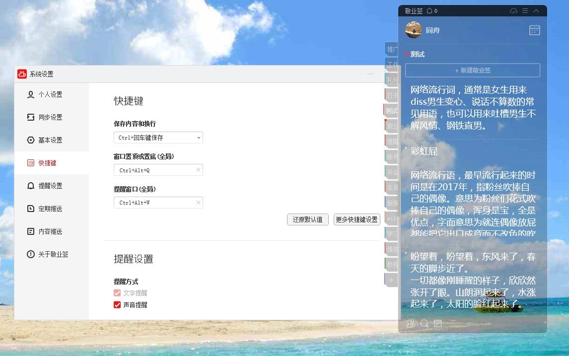 WIN7中有没有启动便签快捷键的设置?