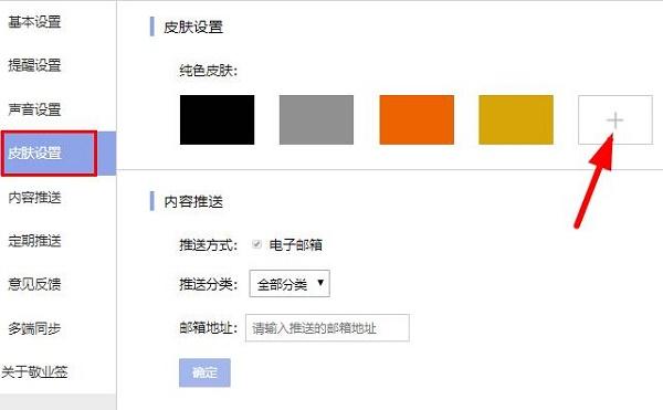 网页版团签颜色