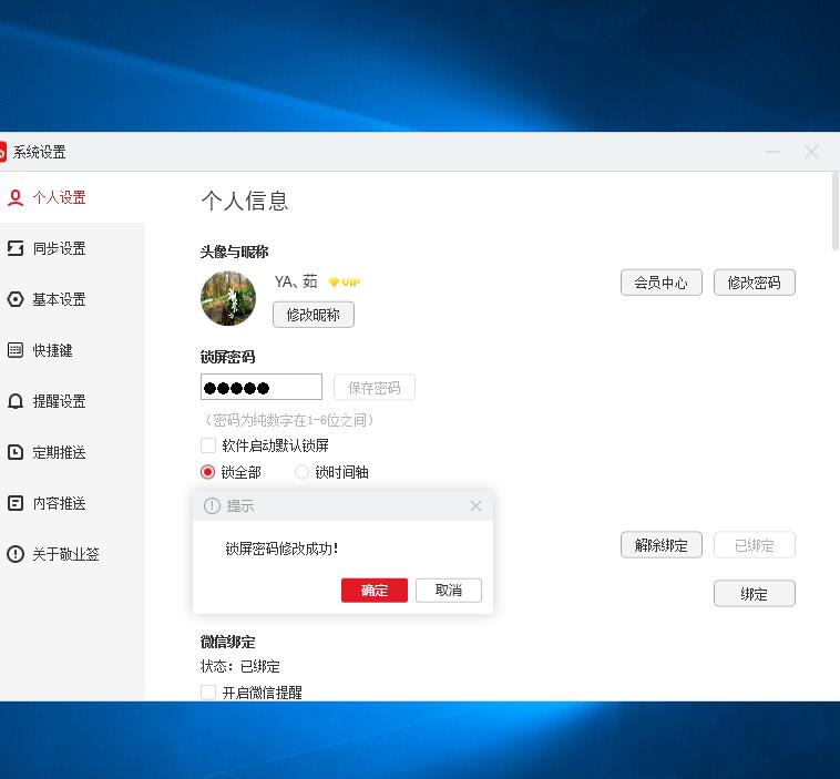 敬业签如何在win7电脑端利用便签快捷键一键进入锁屏状态?