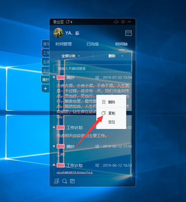 敬业签如何在win7 电脑端借助便签快捷键快速找回误删内容?
