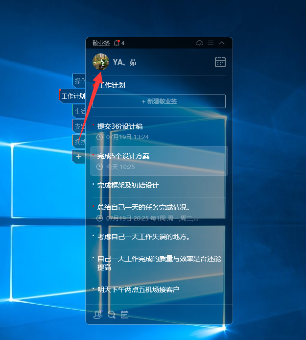 敬业签在windows电脑端的常用便签快捷键有哪些?
