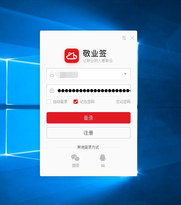 Win7桌面便签敬业签怎样借助便签快捷键迅速开启团签列表?