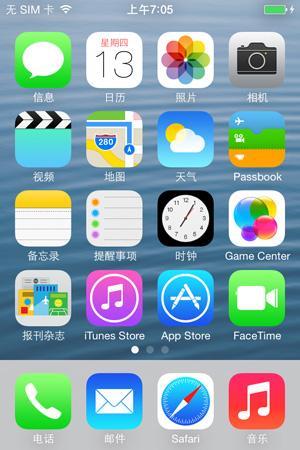 iOS任务清单App