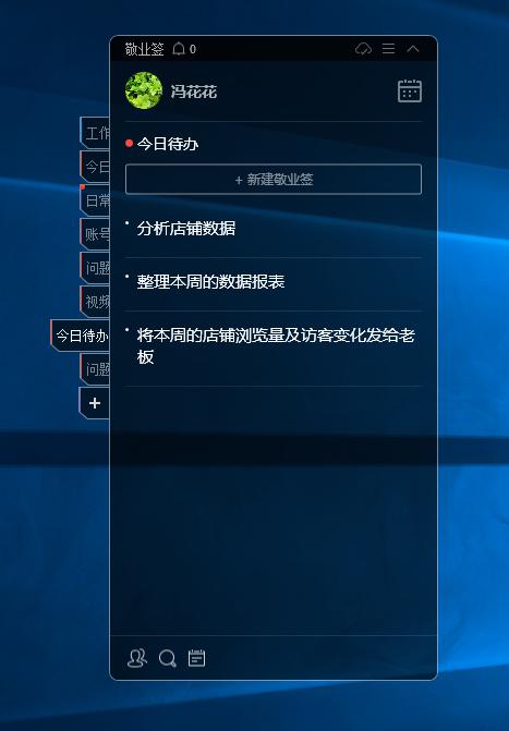 敬业签pc软件