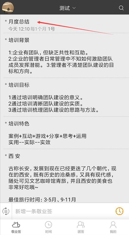 微信怎么设置每月提醒?可通过敬业签云提醒软件完成设置