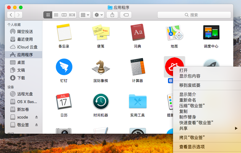 【Mac卸载软件】苹果电脑Mac如何彻底卸载已安装软件?