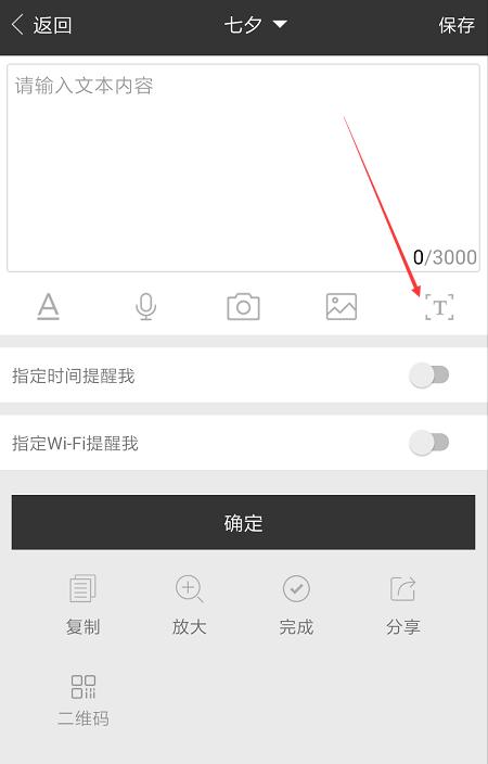 求一款安卓手机下能识别图片中文字且能转化成文本复制的便签软件