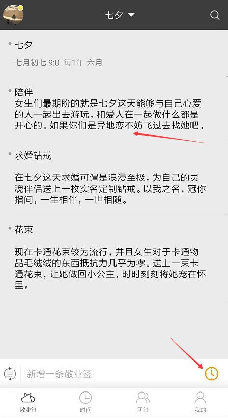 有什么安卓手机便签App可以把语音转换成文字?